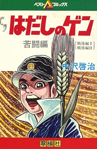 【中古】少年コミック はだしのゲン 苦闘編 / 中沢啓治