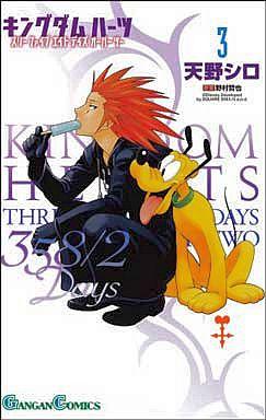 【中古】少年コミック キングダム ハーツ 358/2Days(3) / 天野シロ