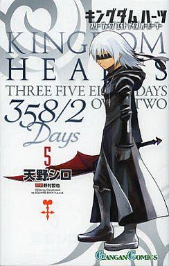 【中古】少年コミック キングダム ハーツ 358/2Days(完)(5) / 天野シロ