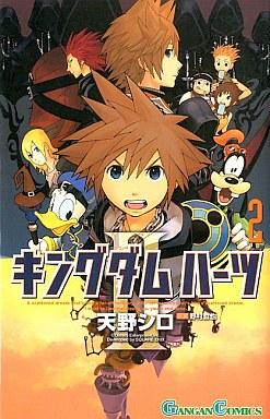 【中古】少年コミック キングダムハーツⅡ(2) / 天野シロ