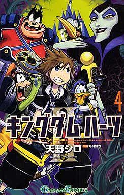 【中古】少年コミック キングダムハーツⅡ(4) / 天野シロ