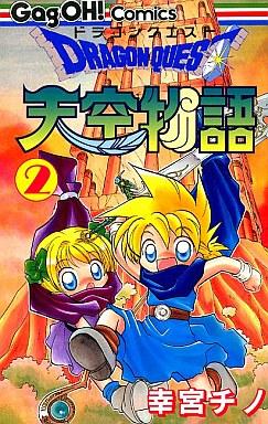 ドラゴンクエスト天空物語(2) / ...
