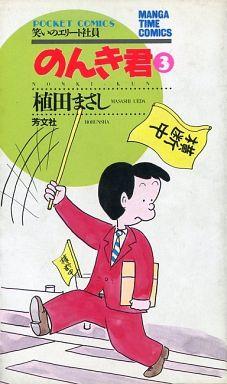 のんき君(ポケットコミックス)(3...