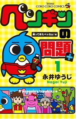 【中古】少年コミック ペンギンの問題+(1) / 永井ゆうじ