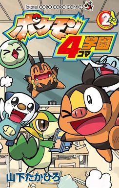 【中古】少年コミック ポケモン4コマ学園(2) / やましたたかひろ