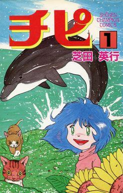 【中古】少年コミック チピ(1) / 芝田英行