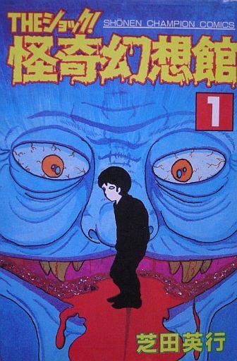 【中古】少年コミック THEショック!怪奇幻想館(1) / 芝田英行