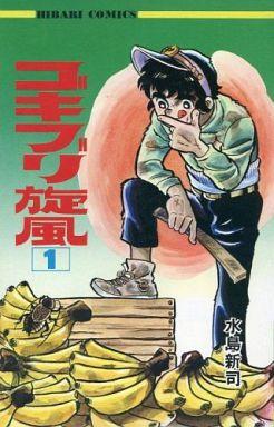 【中古】少年コミック ゴキブリ旋風(1) / 水島新司