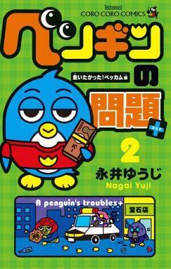 【中古】少年コミック ペンギンの問題+(2) / 永井ゆうじ