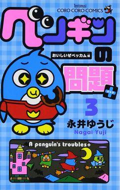 【中古】少年コミック ペンギンの問題+(3) / 永井ゆうじ