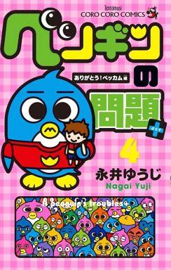 【中古】少年コミック ペンギンの問題+(4) / 永井ゆうじ