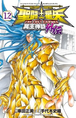 聖闘士星矢THE LOST CANVAS 冥王神話外伝(12) / 手代木史織