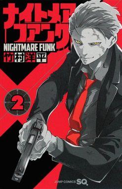 【中古】少年コミック ナイトメア・ファンク(2) / 竹村洋平