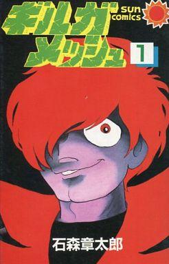 壮大すぎるSF漫画&アニメ!石ノ森章太郎『ギルガメッシュ』の高画質な画像まとめ