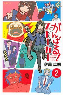 【中古】少年コミック がんばる!ストーカー(2) / 伊藤広明