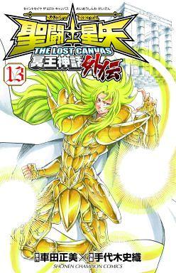 聖闘士星矢THE LOST CANVAS 冥王神話外伝(13) / 手代木史織