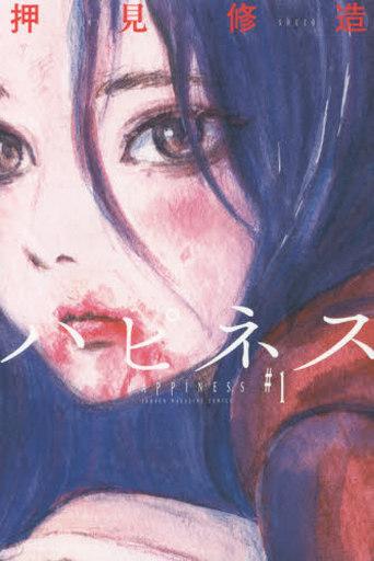 【中古】少年コミック ハピネス(1) / 押見修造