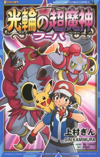 【中古】少年コミック ポケモンザムービーX・Y 光輪の超魔神 フーパ / 上村ぎん
