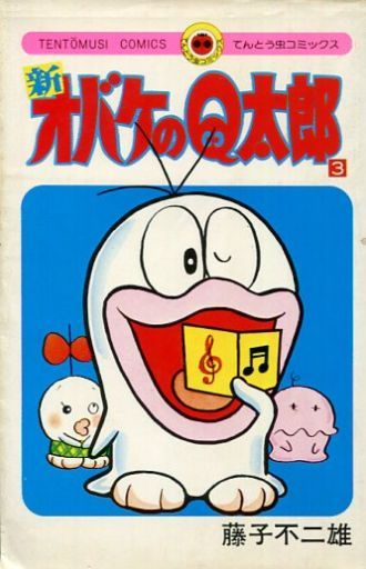 New Obake的Q Taro(封面藍色)(3)