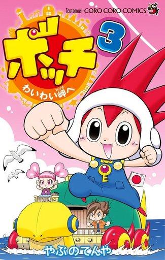 【中古】少年コミック ボッチ わいわい岬へ(3) / やぶのてんや