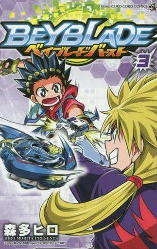 【中古】少年コミック ベイブレード バースト(3) / 森多ヒロ