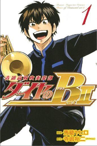 【中古】少年コミック 付録付)1)ダイヤのB!! actII 青道高校吹奏楽部 / 馬籠ヤヒロ