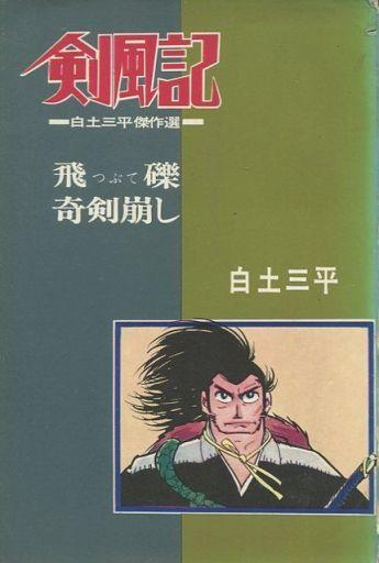 【中古】少年コミック 剣風記 白土三平傑作選 / 白土三平