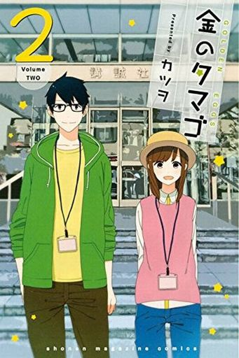 【中古】少年コミック 金のタマゴ(2) / カツヲ