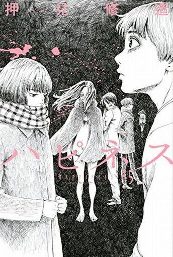 【中古】少年コミック ハピネス(5) / 押見修造