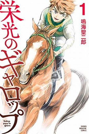 【中古】少年コミック 栄光のギャロップ(1) / 鳴海聖二郎