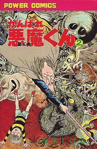 【中古】少年コミック がんばれ悪魔くん(2) / 水木しげる