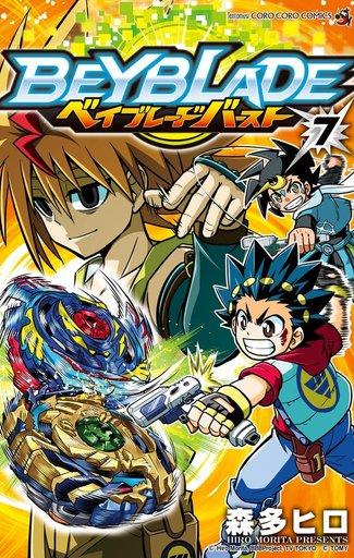 【新品】少年コミック ベイブレード バースト(7) / 森多ヒロ