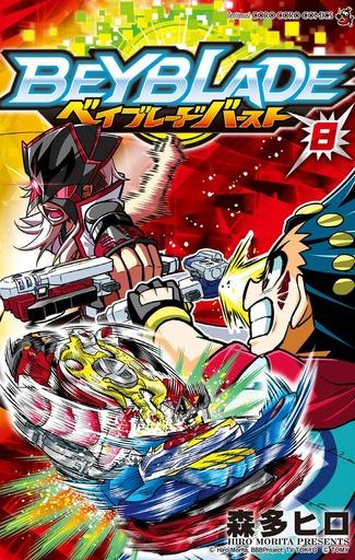 【中古】少年コミック ベイブレード バースト(8) / 森多ヒロ
