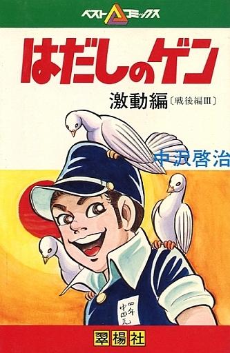 【中古】少年コミック はだしのゲン 激動編 / 中沢啓治