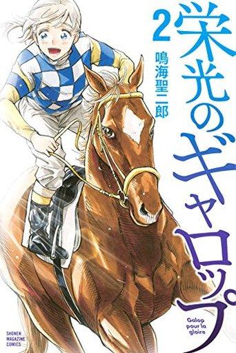 【中古】少年コミック 栄光のギャロップ(2) / 鳴海聖二郎
