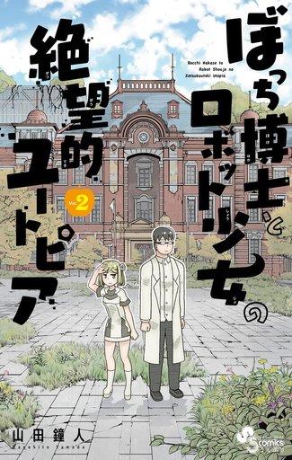 【中古】少年コミック ぼっち博士とロボット少女の絶望的ユートピア(2) / 山田鐘人