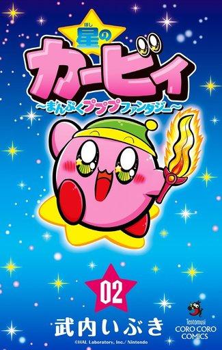 【中古】少年コミック 星のカービィ まんぷくプププ ファンタジー(2) / 武内いぶき