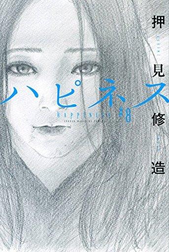 【中古】少年コミック ハピネス(8) / 押見修造