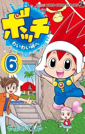 【中古】少年コミック ボッチ わいわい岬へ(6) / やぶのてんや