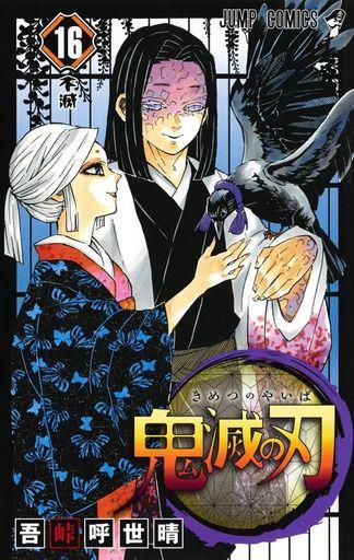 集英社 新品 少年コミック 鬼滅の刃(16)