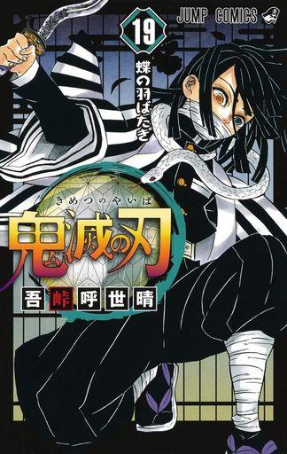 集英社 新品 少年コミック 鬼滅の刃(19)