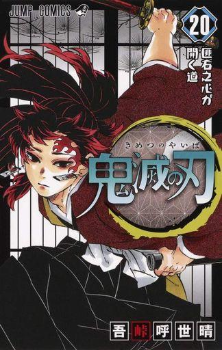 集英社 新品 少年コミック 鬼滅の刃(20)