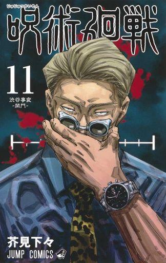 集英社 新品 少年コミック 呪術廻戦(11) / 芥見下々