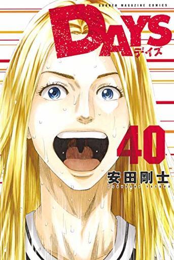 講談社 新品 少年コミック DAYS(40) / 安田剛士