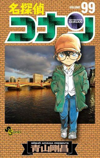 小学館 新品 少年コミック 名探偵コナン(99) / 青山剛昌