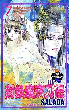 【中古】少女コミック 封妖魔夜刀伝(7) / SALAD