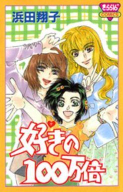 【中古】少女コミック 好きの100万倍 / 浜田翔子