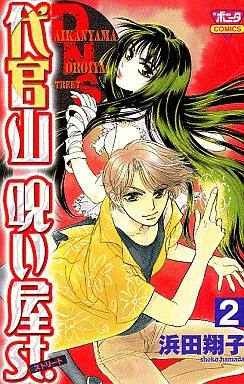 【中古】少女コミック 代官山呪い屋st.(2) / 浜田翔子