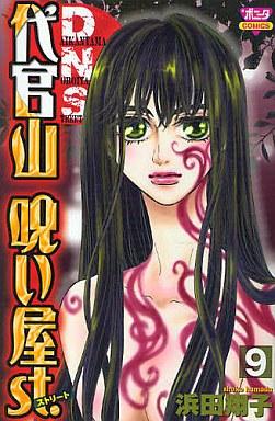 【中古】少女コミック 代官山呪い屋st.(9) / 浜田翔子