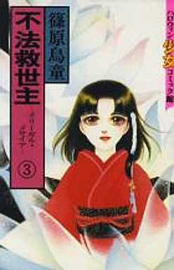 【中古】少女コミック 不法救世主 -イリーガル・メサイア-(3) / 篠原烏童